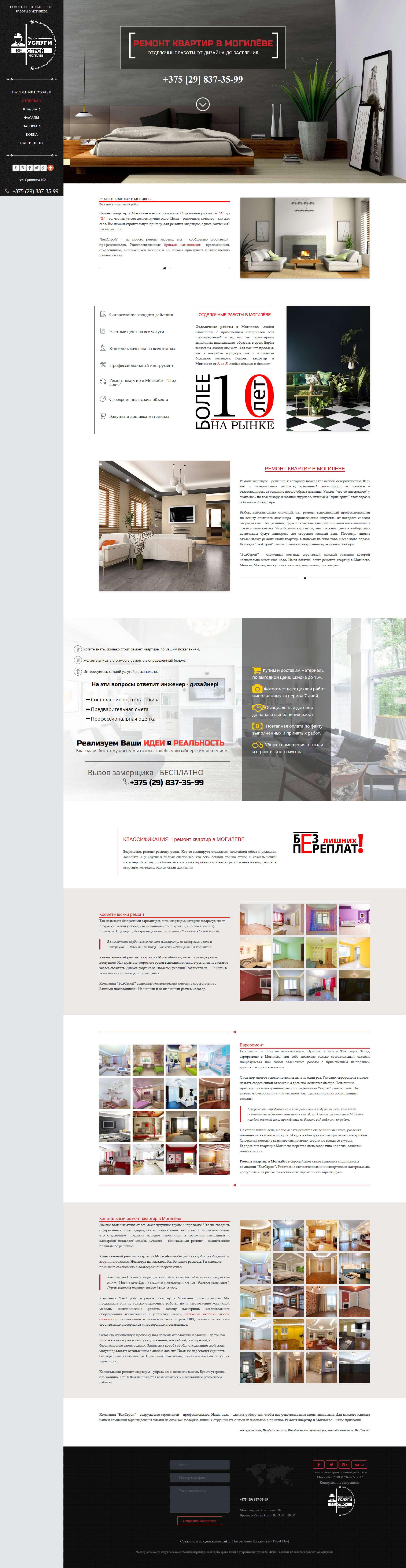 сайт строительной компании в могилеве