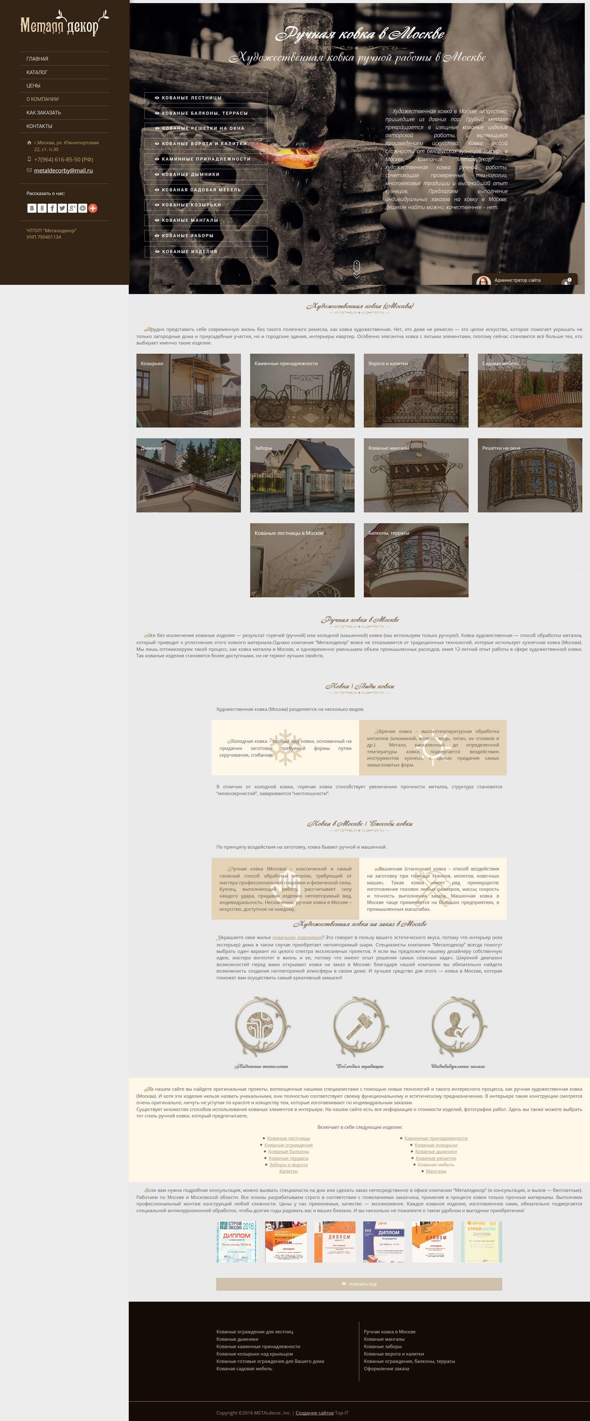 Создание сайта художественной ковки