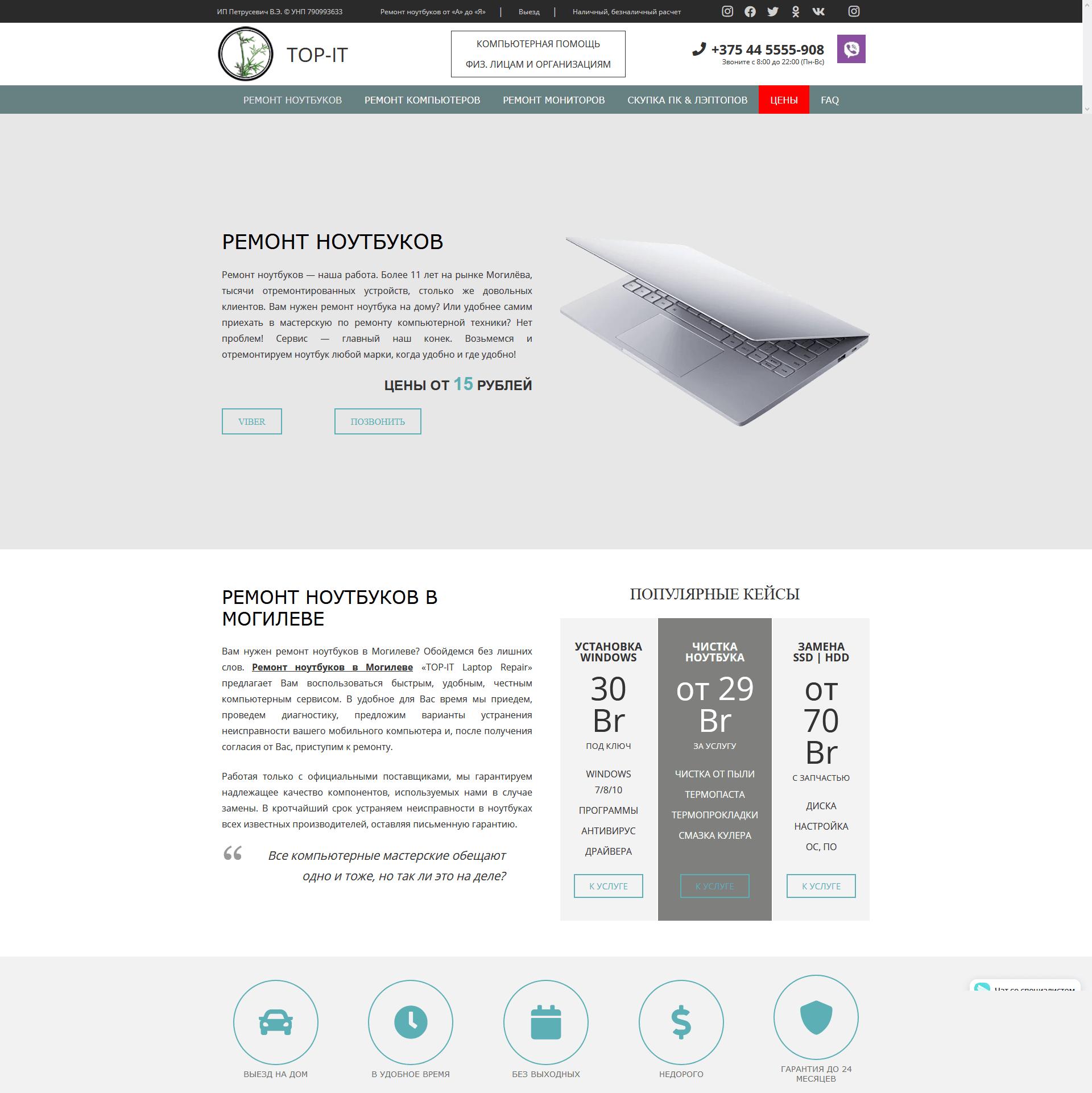 ремонт ноутбуков в могилеве