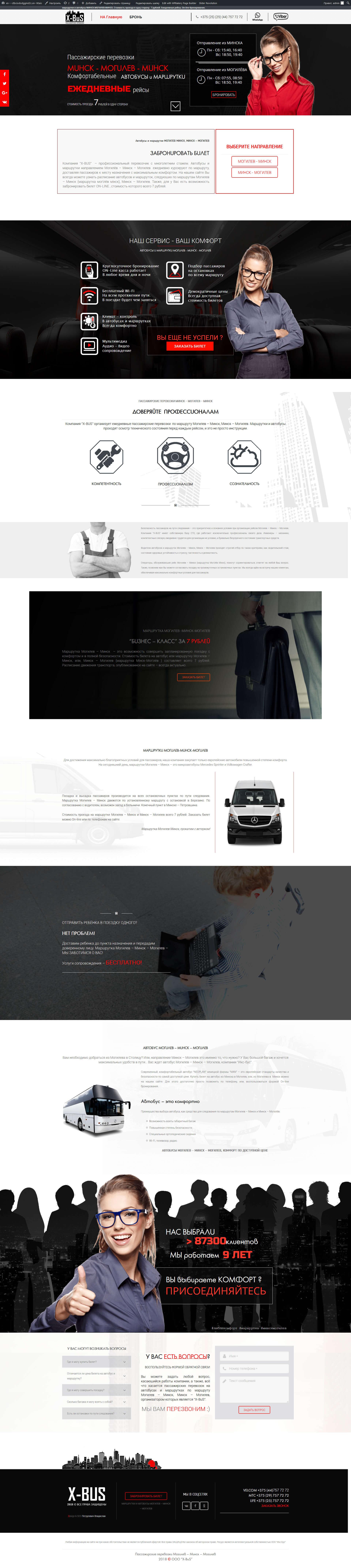 сайт перевозчика X-BUS