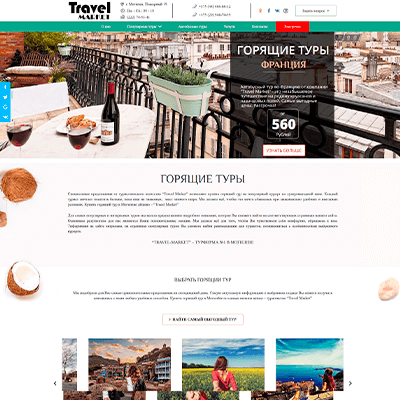 travel-market