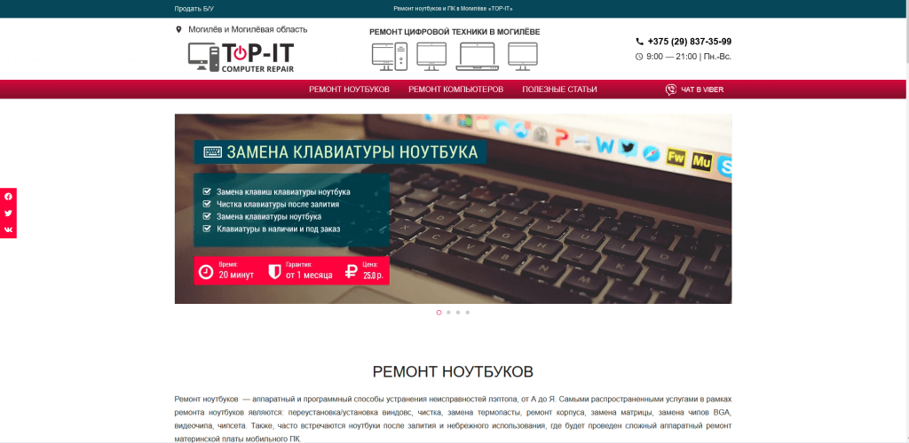 Ремонт ноутбуков TOP-IT